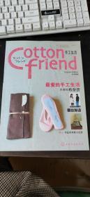Cotton friend 手工生活:秋号特集:特设法国风情篇
