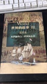 世界的故事3·近代史:从伊丽莎白三世到淘金者
