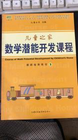 儿童之家数学潜能开发课程老师指导用书3