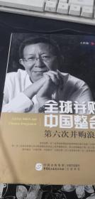 全球并购,中国整合:第六次并购浪潮