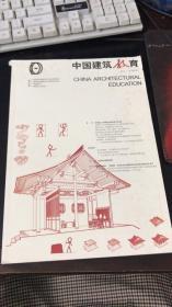 中国建筑教育(2015总第9册)
