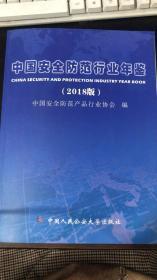 中国安全防范行业年鉴(2018)