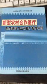 新型农村合作医疗制度建设与业务推广指导手册