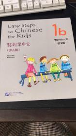 轻松学中文(1b)(少儿版)(英文版)