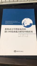 系统动力学理论及其在港口环境承载力研究中的应用