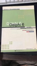 Delphi 6 编程指南  含盘
