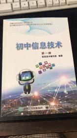 初中信息技术 第一册