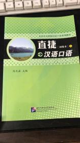 直捷汉语口语(初级本)(上)