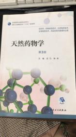 天然药物学(第3版/高职药学/配增值)