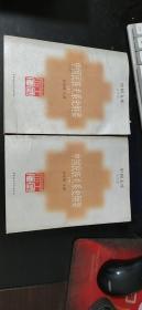 中国民族关系史纲要(全两册)
