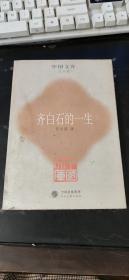 齐白石的一生——中国文库.艺术类