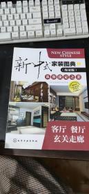 新中式家装图典从容淡定之美:客厅·餐厅·玄关走廊(海量版)