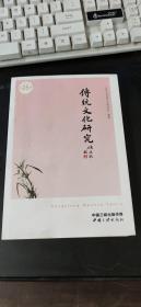 传统文化研究(第25辑)