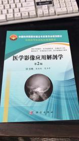 医学影像应用解剖学(第2版)