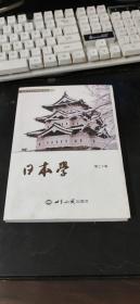 日本学(第20辑)