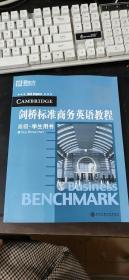 新东方·剑桥标准商务英语教程(高级·学生用书)附光盘