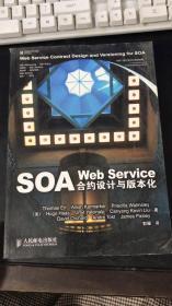 SOA Web Service合约设计与版本化