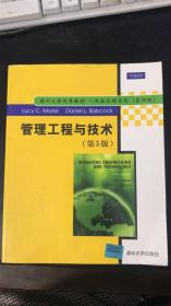 国外大学优秀教材·工业工程系列:管理工程与技术(第5版)