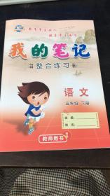 我的笔记 小学语文课堂笔记与巩固练习 教师用书 语文五年级下册