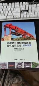 中建总公司科学技术奖获奖成果集锦 2014年度