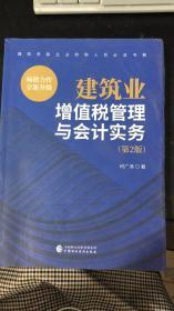 建筑业增值税管理与会计实务(第2版)