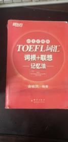 TOEFL词汇词根+联想记忆法,45天突破版