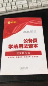 """公务员学法用法读本·全国""""七五""""普法教材系列(以案释法版)"""