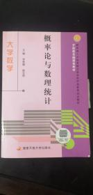 大学数学:概率论与数理统计(本科)