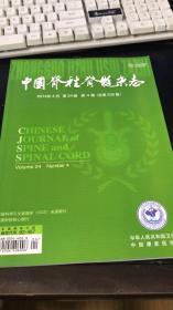 中国脊柱脊髓杂志2014年4月