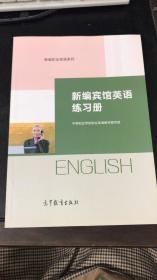 新编宾馆英语练习册