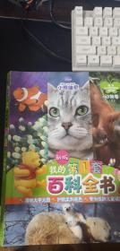 小熊维尼·新版我的第1套百科全书·动物卷(上册)