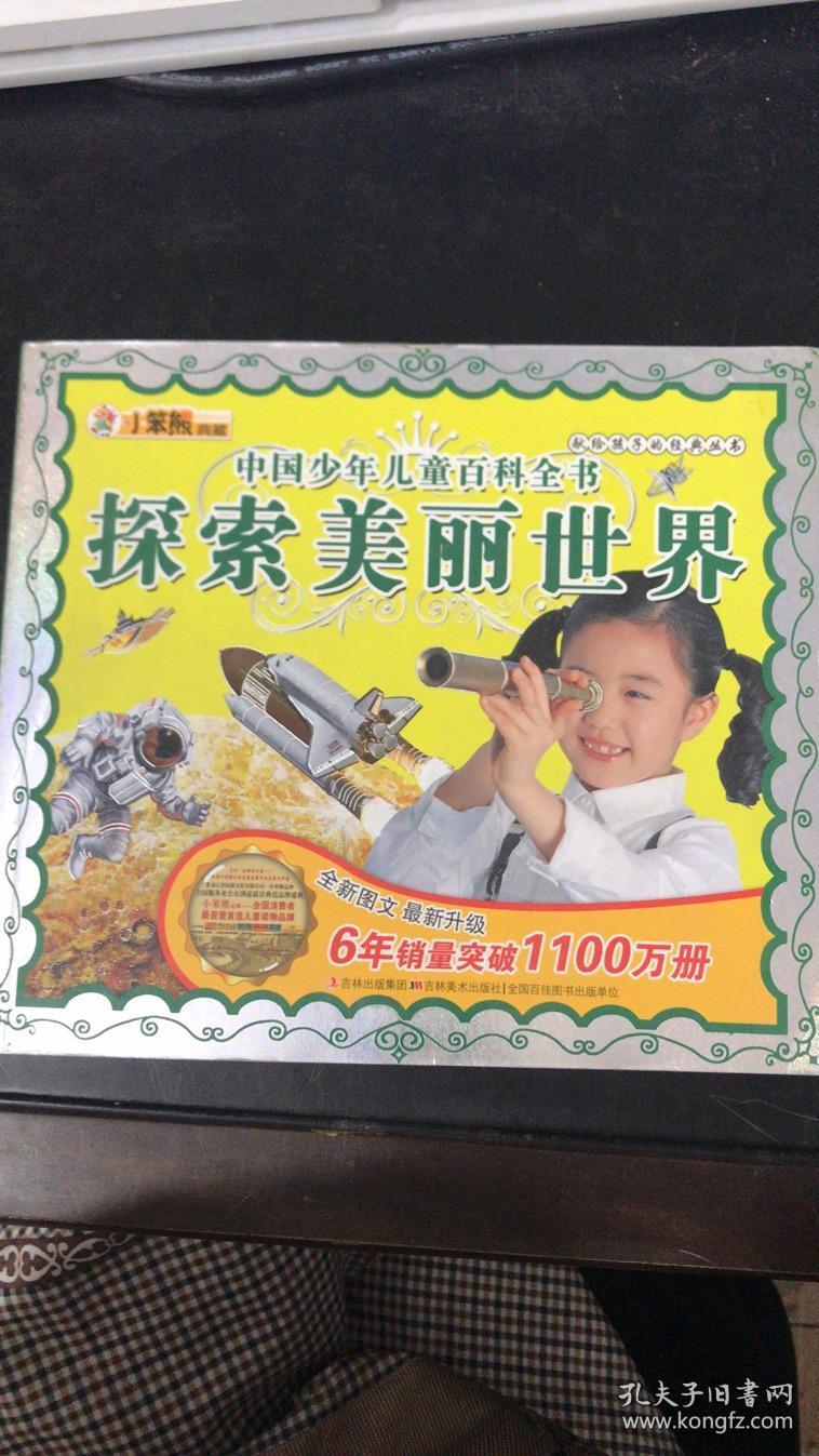 小笨熊典藏··中国少年儿童百科全书:探索美丽世界(附光盘1张)