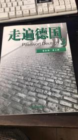 走遍德国(综合课)(第3册)