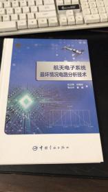 航天科技出版基金·航天电子系统最坏情况电路分析技术