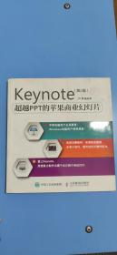 Keynote 超越PPT的苹果商业幻灯片(第2版)