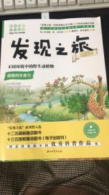 发现之旅:不同环境中的野生动植物(动植物篇)
