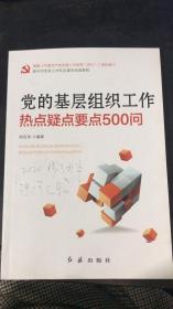 党的基层组织工作热点:疑点·要点500问(2013版)