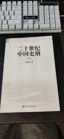 二十世纪中国史纲(第四卷)