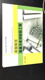 施工现场标准化管理实施图册