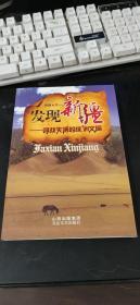 发现新疆-寻找失落的绿洲文明