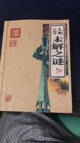 人类未解之谜(中国卷)