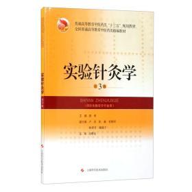 实验针灸学(第3版)