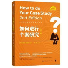 如何进行个案研究(第二版)(社会科学研究方法系列丛书)