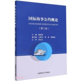 国际海事公约概论(第3版)