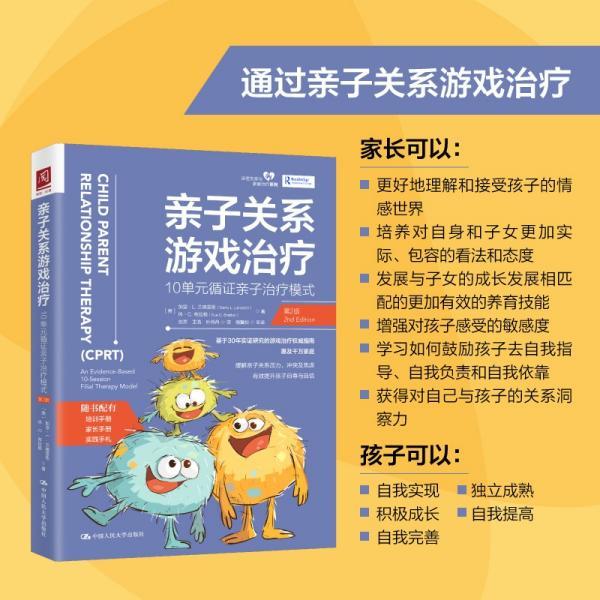 亲子关系游戏治疗:10单元循证亲子治疗模式(第2版)