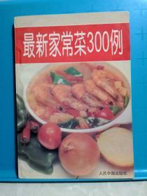 最新家常菜300例 新上架