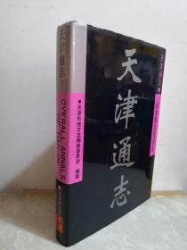 天津通志 政协民主党派志