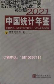 中国统计年鉴2021汉英对照 附带电子光盘