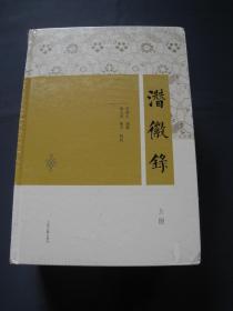 潜徽录 精装本全二册 上海古籍出版社2019年一版一印 私藏本