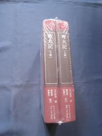 粤大记 精装本全两册 广东人民出版社2014年一版一印 私藏本